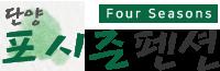 단양포시즌 Logo